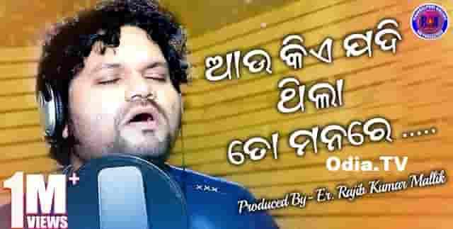 Au Kie Jadi Thila To Manare: Kahiki Kheli Delu Mo Biswasa Re: Rakhi Thili Tate AE Mo Chhatire