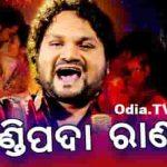 Chhendipada Rani Odia Song: Hai Hai Chhendipada Rani: Human Sagar