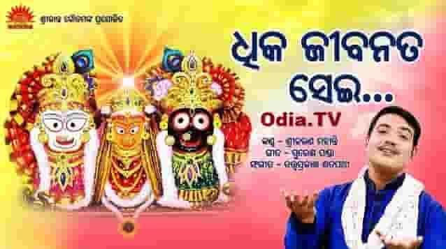Dhika Jibana ta Sehi Jia Prabhu Nama Dhare Nahi Odia Bhajan