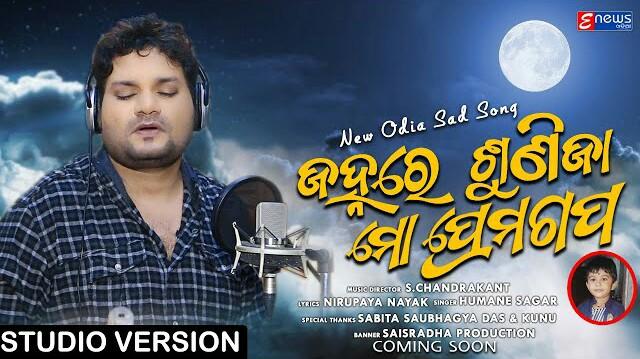 Janha Re Sunija Mo Prema Gapa by Human Sagar Odia Mp3 Song Download