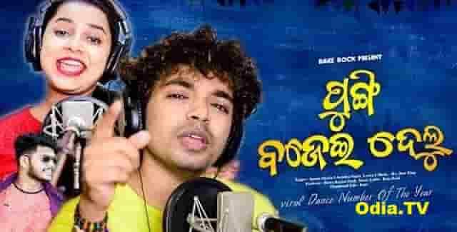 Pungi Bajei Delu Asima Panda, Mantu Chhuria Odia mp3 Song Download