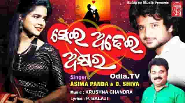 Sei Adhei Akhyara by Asima Panda D Shiva Odia mp3 Song Download