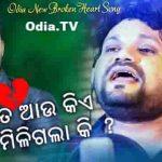 Tate Au Kie Miligala Ki by Human Sagar Odia mp3 Download