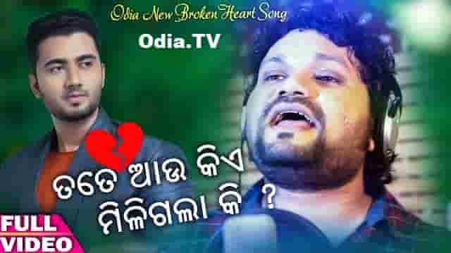 Tate Au Kie Miligala Ki by Human Sagar Odia mp3 Download