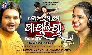 Tora chham chham payaliya Odia song download. Tora chham chham payaliya mote karidela badmasiya. Tora chham chham payaliya Odia song download. Tora chham chham payaliya mote karidela badmasiya.