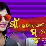 Gan Re Thai Ete Toka Mu Single Maruchi Odia mp3 Romantic Song Download