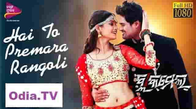Hai To Premara Rangoli Odia mp3 Song Download