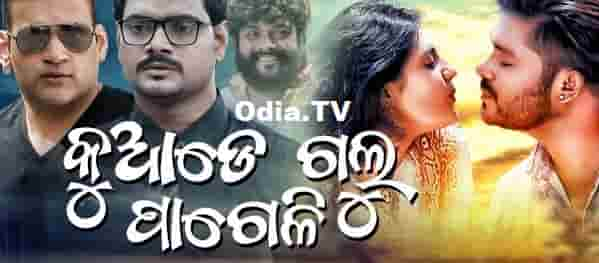 Kuade Galu Pageli Odia Song by Human Sagar mp3 Download