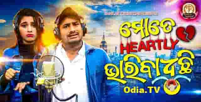 Mate Heartly Vari Badhuchi Odia mp3 Song Download Bunty Angulia