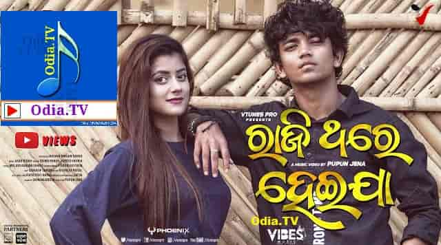 Raji thare heija Odia song mp3 download. Raji thare heija Odia song mp3 download. Raji thare heija Odia song mp3 download.