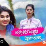 sarigala aayusha ama premara song download. sarigala aayusha ama premara mp3. sarigala aayusha ama premara mp3 song download. sarigala aayusha ama premara