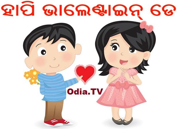 Valentine Asigala Tote Khojili: I Love You Dhana