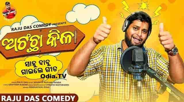 Achancha Kila Raju Das Odia Comedy Song Odia Mp3 Song Download