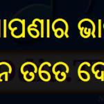 Apanara Bhabi Mana Tate Deli Odia mp3 Song Download