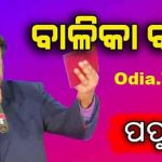 Balika Badhu Odia Song Mp3 Free Download: Pila Dina. balika badhu odia song. balika badhu odia song lyrics. balika badhu odia song download. balika badhu odia song track. balika badhu odia song mp3. balika badhu odia song download pagalworld. balika badhu odia song lyrics download. balika badhu odia song lyrics. balika badhu odia song download pagalworld. balika badhu odia song track. balika badhu odia song track download. balika badhu odia song karaoke download. balika badhu odia song. balika badhu odia song audio. balika badhu odia song ringtone. balika badhu odia song dj. balika badhu odia track