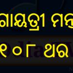 Gayatri Mantra 108 Times Sloka Mp3 Download - 108 Times Gayatri Mantra