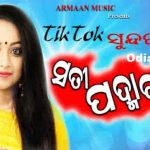 mu sati padmabati. odia broken heart song download. mu sati padmabati song. odia full movie download. mu sati padmabati song mp3. odia hd movie full. mu sati padmabati mp3 song. new album song. odia adhunik album. odia romantic song. mu sati padmabati download. odia evergreen song. mu sati padmabati mp3 sownload. odia jatra song. human sagar song. mu sati padmabati song download. odia babushan movie song. mu sati padmabati mp3 song download. odia hd video free download. mu sati padmabati song mp3 download. a to z odia movie. mu sati padmabati odia mp3 song download. a to z odia album songs. mu sati padmabati odia mp3.mu sati padmabati free download odia movie. mu sati padmabati odia mp3 download. odia songs download. mu sati padmabati mp3 odia. odia new album songs. diptirekha padhi songs. mu sati padmabati video. aseema panda song. mu sati padmabati ringtone. odia old song. mu sati padmabati new movie song. odia bhajan song. odia album song. mu sati padmabati odia song download. mu sati padmabati download full hd movie. mu sati padmabati download full movie. odia dj song. odia masti song. mu sati padmabati.