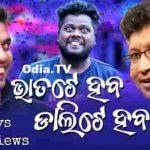 Bhata Te Haba Dali Te Haba Abhijit Majumdar Human Sagar Mr Gulua Odia Comedy Song
