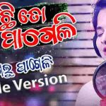 Khojuchi To Pageli Asima Panda Odia Mp3 Song Download. Khojuchi to pageli. khojuchi to pageli odia broken heart song download. Khojuchi to pageli song. odia full movie download. khojuchi to pageli song mp3. odia hd movie full. khojuchi to pageli mp3 song. new album song. odia adhunik album. odia romantic song. khojuchi to pageli download. odia evergreen song. khojuchi to pageli mp3 sownload. odia jatra song. human sagar song. khojuchi to pageli song download. odia babushan movie song. Khojuchi to pageli mp3 song download. odia hd video free download. khojuchi to pageli song mp3 download. a to z odia movie. khojuchi to pageli odia mp3 song download. a to z odia album songs. khojuchi to pageli odia mp3.khojuchi to pageli free download odia movie. khojuchi to pageli odia mp3 download. odia songs download. khojuchi to pageli mp3 odia. odia new album songs. diptirekha padhi songs. Khojuchi to pageli video. aseema panda song. khojuchi to pageli ringtone. odia old song. khojuchi to pageli new movie song. odia bhajan song. odia album song. khojuchi to pageli odia song download. Khojuchi to pageli download full hd movie. khojuchi to pageli download full movie. odia dj song. odia masti song. khojuchi to pageli.