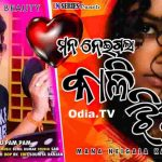 Mana Neigala Kali Jhiati Mp3 Song Download by Papu Pom Pom Odia Comedy Song. Mana neigala kali jhiati. Mana neigala kali jhiati mp3 song download. Mana neigala kali jhiati mp3 song download by Papu Pom Pom. Mana neigala kali jhiati mp3 song download by Papu Pom Pom Odia comedy song. mana neigala kali jhiati. odia broken heart song download. mana neigala kali jhiati song. odia full movie download. mana neigala kali jhiati song mp3. odia hd movie full. mana neigala kali jhiati mp3 song. new album song. odia adhunik album. odia romantic song. mana neigala kali jhiati download. odia evergreen song. mana neigala kali jhiati mp3 sownload. odia jatra song. human sagar song. mana neigala kali jhiati song download. odia babushan movie song. mana neigala kali jhiati mp3 song download. odia hd video free download. mana neigala kali jhiati song mp3 download. a to z odia movie. mana neigala kali jhiati odia mp3 song download. a to z odia album songs. mana neigala kali jhiati odia mp3.mana neigala kali jhiati free download odia movie. mana neigala kali jhiati odia mp3 download. odia songs download. mana neigala kali jhiati mp3 odia. odia new album songs. diptirekha padhi songs. mana neigala kali jhiati video. aseema panda song. mana neigala kali jhiati ringtone. odia old song. mana neigala kali jhiati new movie song. odia bhajan song. odia album song. mana neigala kali jhiati odia song download. mana neigala kali jhiati download full hd movie. mana neigala kali jhiati download full movie. odia dj song. odia masti song. mana neigala kali jhiati.