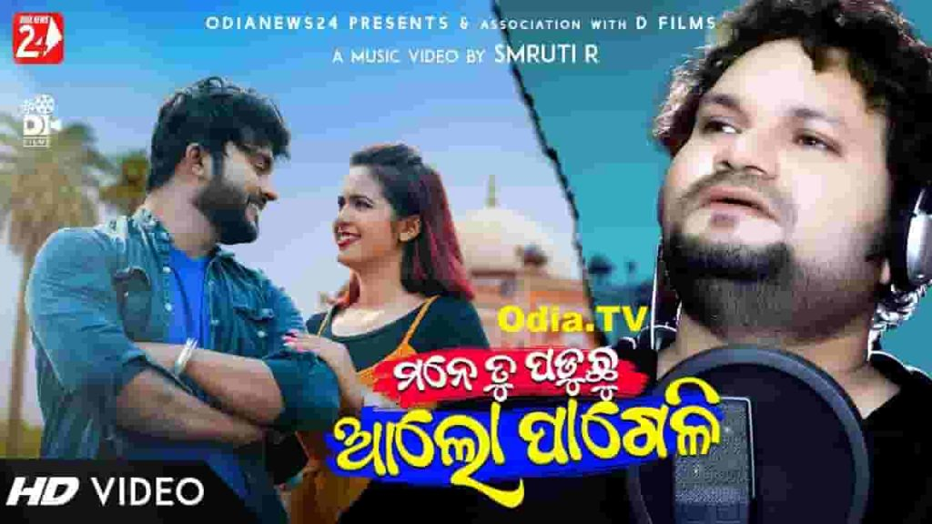 Mane Tu Paduchu Alo Pageli Odia Broken Heart Song Download by Human Sagar. mane tu paduchu alo pageli mp3 song download, mane tu paduchu alo pageli song download, mane tu paduchu alo pageli lyrics, mane tu paduchu alo pageli ringtone, mane tu paduchu alo pageli odia song download, mane tu paduchu alo pageli ringtone download, mane tu paduchu alo pageli status, mane tu paduchu alo pageli status download, mane tu paduchu alo pageli odia mp3, mane tu paduchu alo pageli download.
