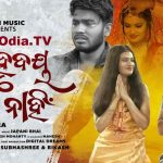 tora hrudaya nahin. odia broken heart song download. tora hrudaya nahin song. odia full movie download. tora hrudaya nahin song mp3. odia hd movie full. tora hrudaya nahin mp3 song. new album song. odia adhunik album. odia romantic song. tora hrudaya nahin download. odia evergreen song. tora hrudaya nahin mp3 sownload. odia jatra song. human sagar song. tora hrudaya nahin song download. odia babushan movie song. tora hrudaya nahin mp3 song download. odia hd video free download. tora hrudaya nahin song mp3 download. a to z odia movie. tora hrudaya nahin odia mp3 song download. a to z odia album songs. tora hrudaya nahin odia mp3.tora hrudaya nahin free download odia movie. tora hrudaya nahin odia mp3 download. odia songs download. tora hrudaya nahin mp3 odia. odia new album songs. diptirekha padhi songs. tora hrudaya nahin video. aseema panda song. tora hrudaya nahin ringtone. odia old song. tora hrudaya nahin new movie song. odia bhajan song. odia album song. tora hrudaya nahin odia song download. tora hrudaya nahin download full hd movie. tora hrudaya nahin download full movie. odia dj song. odia masti song. tora hrudaya nahin.
