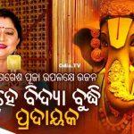 Hey Bidya Budhi Pradayaka Odia Mp3 Song Download New Ganesh Puja Song By Namita Agrawal