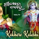 Kakhare Kalasi Dhari Gale Jamuna Namita Agrawal Odia Bhajan Mp3 Song Download