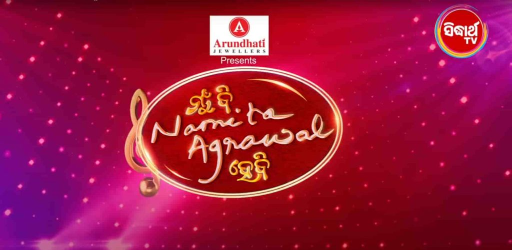 Mu Bi Namita Agrawal Hebi Selected Odia Mp3 Bhajan Songs Download