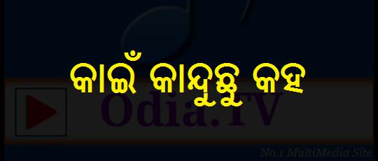 Kain Kanduchu Kaha Male Female Version Odia Mp3 Song Download