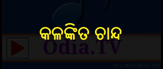 Kalankita Chanda Story (କଳଙ୍କିତ ଚାନ୍ଦ): Odia Gapa by Bijaylaxmi Das [New]