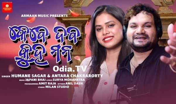 Kebe Daba Kuha Mana Mp3 Song Download Human Sagar, Anatra