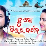Tu Mo Dil Ra Darpan Amaresh Asima Odia Mp3 Song Download Free