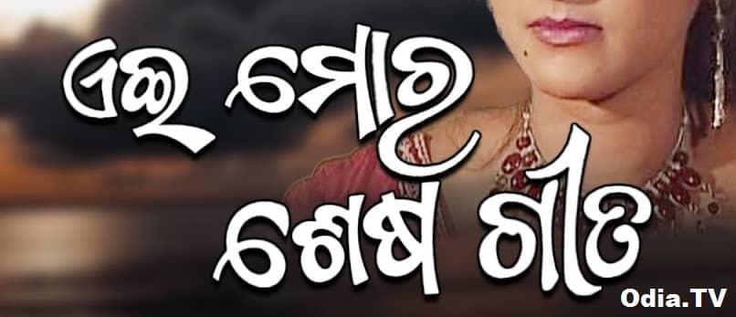 Aei Mora Sesa Gita Odia Album Song Mp3 Download Free