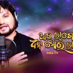 Aau Rageni Dhana Mora Rageni Human Sagar Odia Mp3 Download