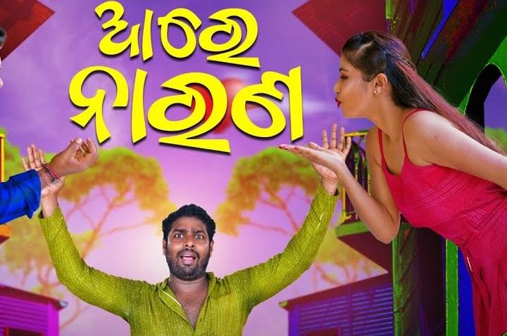 Are Narana Odia Song Lyrics Ringtone Mp3 Download