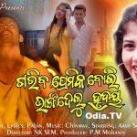 Gariba Premika Boli Bhangidelu Hrudaya Odia Dhoka Song Mp3 Download
