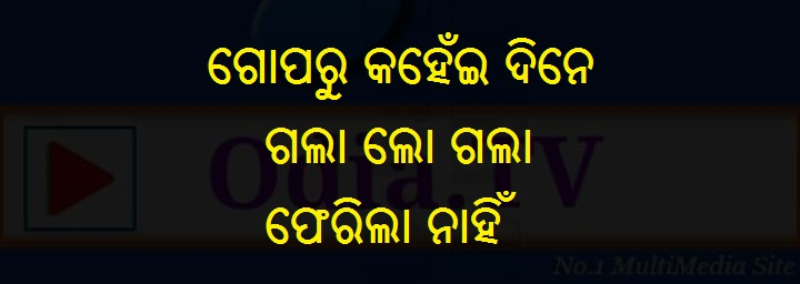 Goparu Kanhei Dine Gala Lo Gala Ferila Nahi Namita Agrawal Odia Bhajan Song Download