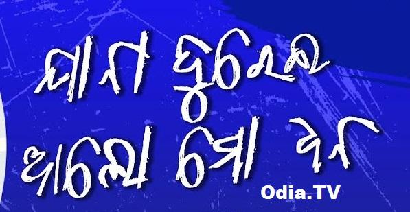 Jaa Na Durei Alo Mo Dhana Odia Mp3 Song Download