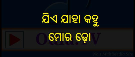 Jiye Jaha Kahu Mora Dho Mp3 Song Download