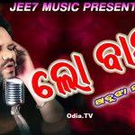 Lo Bayani Odia Mp3 Song, Human Sagar Song Download