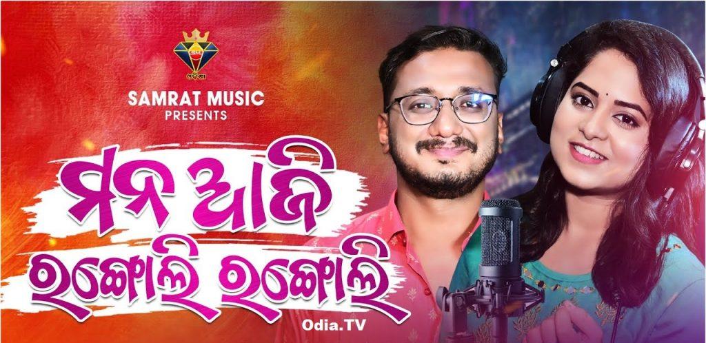 Mana Aji Rangoli Rangoli, Odia Mp3 Song Download