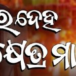 Misu Mora Deha Srikhetra Matire Song Download