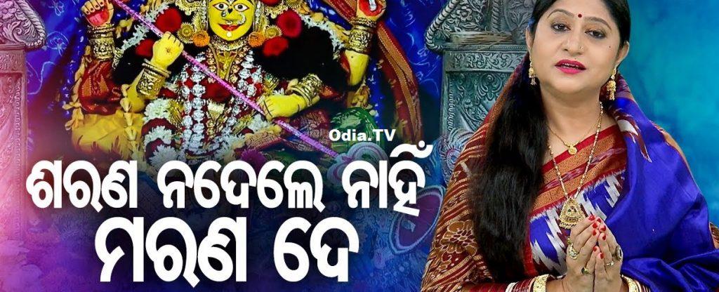Sarana Nadele Nahin Marana De Odia Devotional Bhajan Song Namita Agrawal
