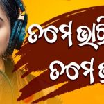 Tame Bhari Saralam Tame Bhari Sundaram, Human sagar Jyotirmayee Nayak Mp3 Download