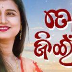 To Bina Jinba Mana Human Sagar Diptirekha Odia Song Mp3 Download
