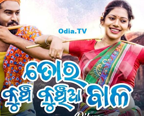 Tora Kunch Kunchia Bala Odia Mp3 Song Download