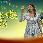 Tu Kou Sahira Jhia.Mp3 Song Free Download
